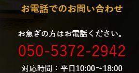 ジャックポット_電話番号