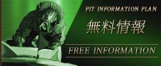 PIT_無料情報