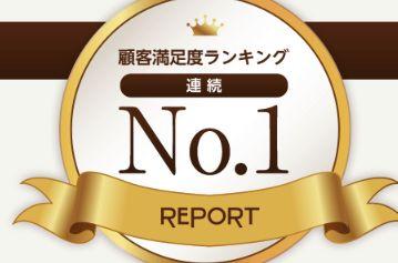 リポート_満足度no1