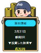 アタ~る無料情報実績03