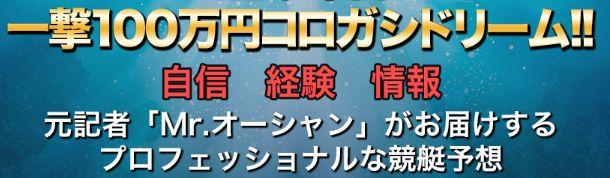 ブルーオーシャン_一撃100万円ドリーム