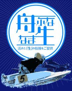 舟生(フナナマ)トップ