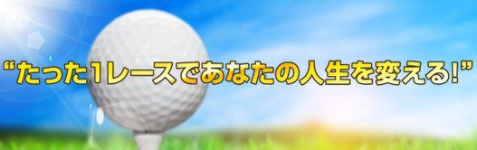 ホールインワン_ゴルフボール