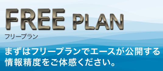 競艇研究エース(ACE)の無料情報