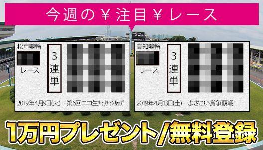競輪カミヒトエ_一万円プレゼント