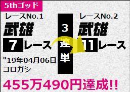 競輪カミヒトエ_的中実績01