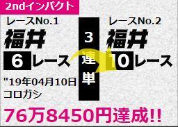競輪カミヒトエ_的中実績04