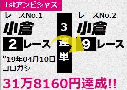 競輪カミヒトエ_的中実績05