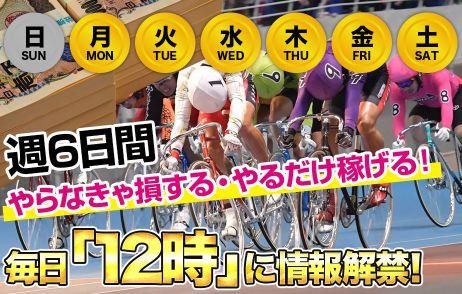競輪カミヒトエ_トップ