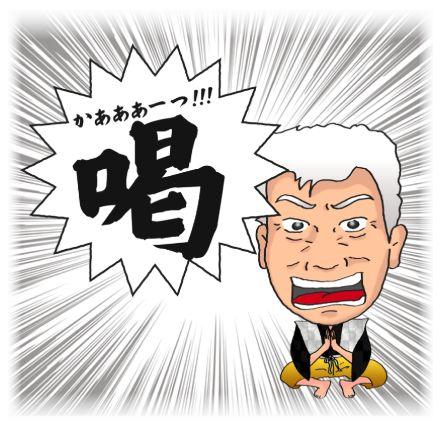サラブレッド道場_喝