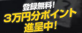 競馬トップチーム_3万円進呈