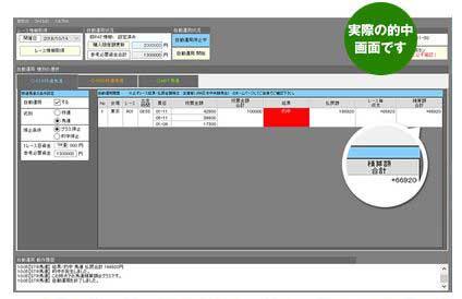競馬トレーダー_的中画面