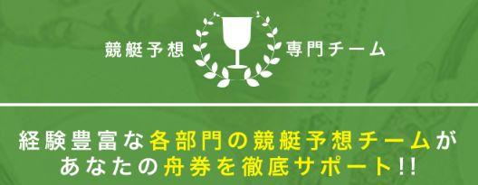 競艇予想NAVI(ナビ)専門チーム