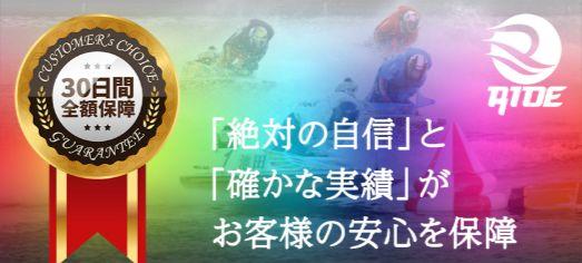 RIDE(ライド)_30日全額保障
