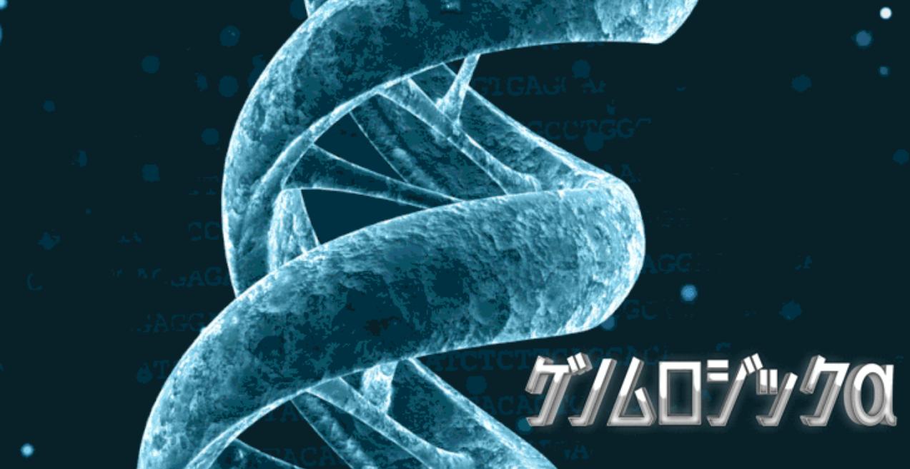 tazuna(たづな)のゲノムロジック