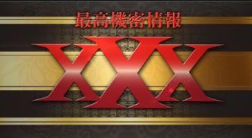 高配当XXX_最高機密XXX