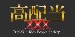 高配当XXX_ロゴ