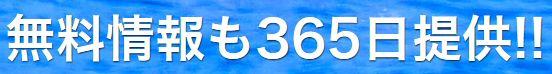 ボート365_無料情報も365日提供