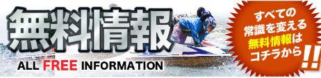 ボート365_無料情報