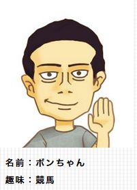 ボンちゃんのタワゴト_似顔絵