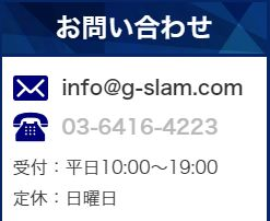 グランドスラム_電話番号