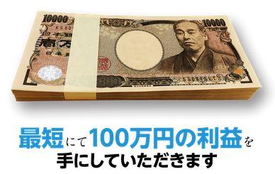 ステーション_最短で100万円の利益