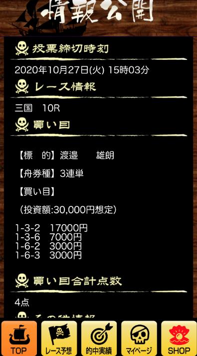 競艇予想海賊団の情報