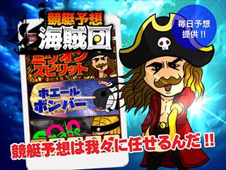 競艇予想海賊団