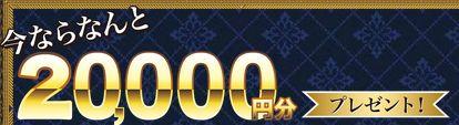 THE競輪_20000円プレゼント