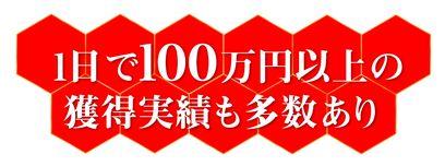 ケイモリ_1日100万円以上の獲得