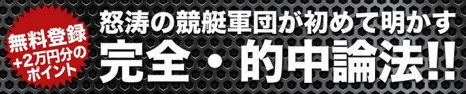 競艇レンジャー_完全論法プレゼント付き