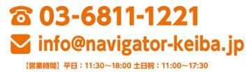 ナビゲーター_電話番号