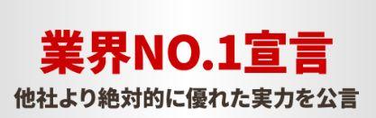 万馬券UMA_業界NO.1宣言