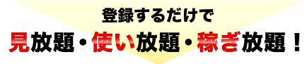 血統シックス_放題