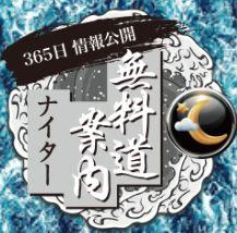 競艇道_無料情報ナイター