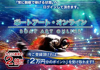 ボートアート・オンライン_バナー