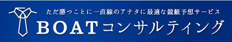 BOATコンサルティング_青いロゴ