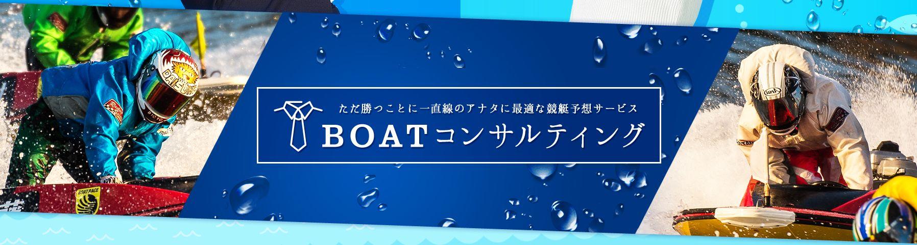 BOATコンサルティング_ビッグブルー