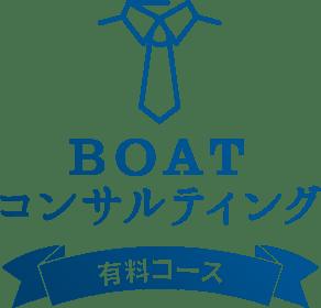 BOATコンサルティング_有料コースロゴ