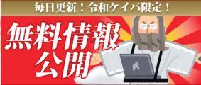 令和ケイバ_無料情報