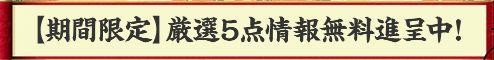 令和ケイバ_厳選5点情報