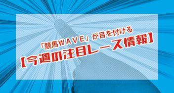 競馬WAVE_今週の注目レース