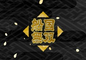 船国無双_マイページロゴ