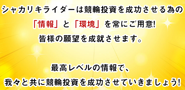 シャカリキライダー_無料登録