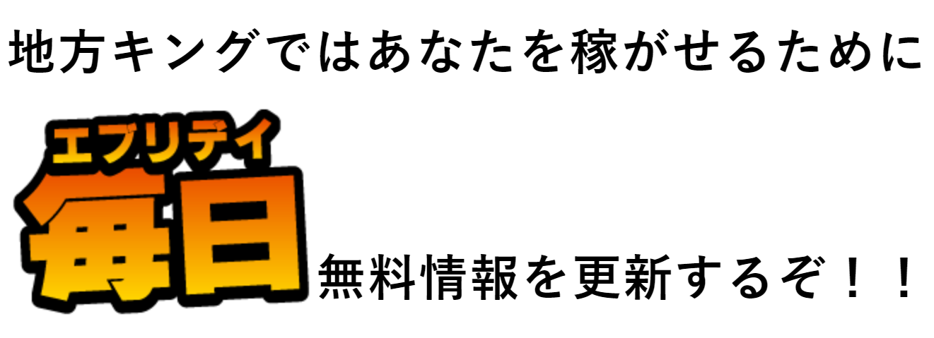 即金王者!地方キング_無料情報