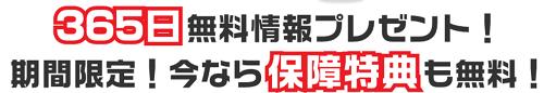 LAP競馬_365日無料情報プレゼント