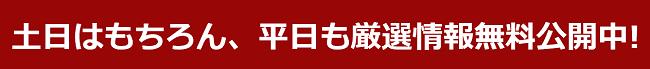 ゴールデンスターズ_厳選情報
