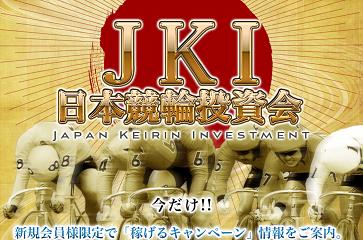 J.K.I (日本競輪投資会)