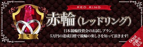 J.K.I (日本競輪投資会) _レッドリング