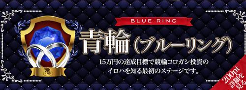 J.K.I (日本競輪投資会) _ブルーリング